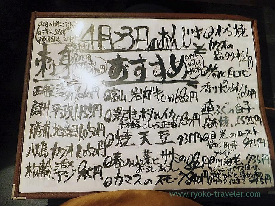 Today's menus, Yamadaya (Tsukiji)