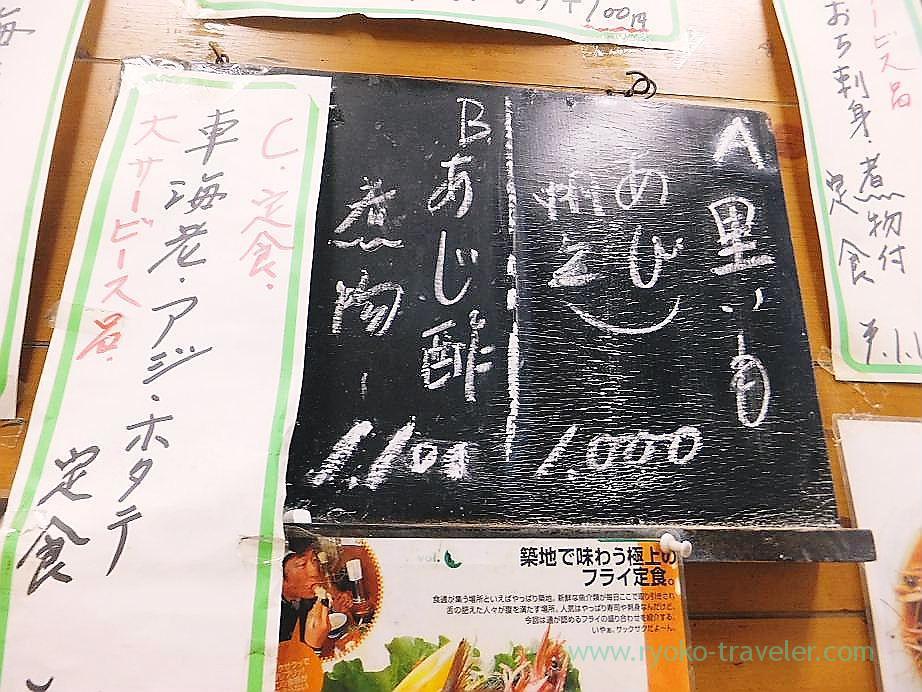 Menu, Tonkatsu Yachiyo (tsukiji Market)