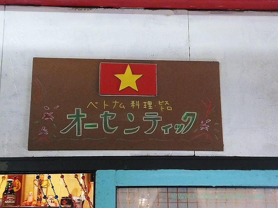 Signboard, Authentic (Asakusa)