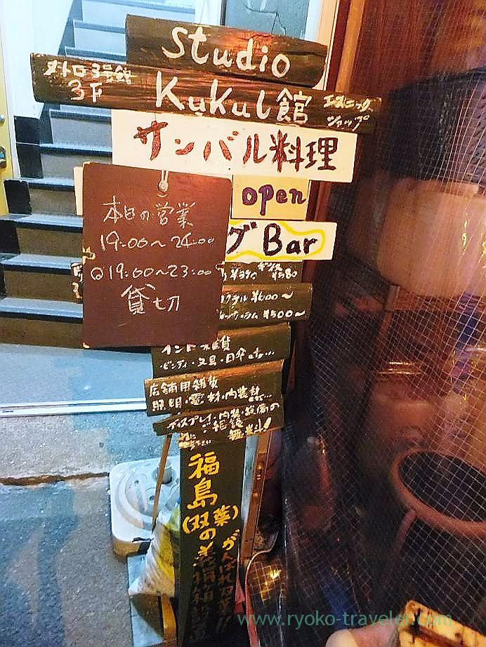 Signboard, Studio KUKUL-kan (Shinjuku Sanchome)