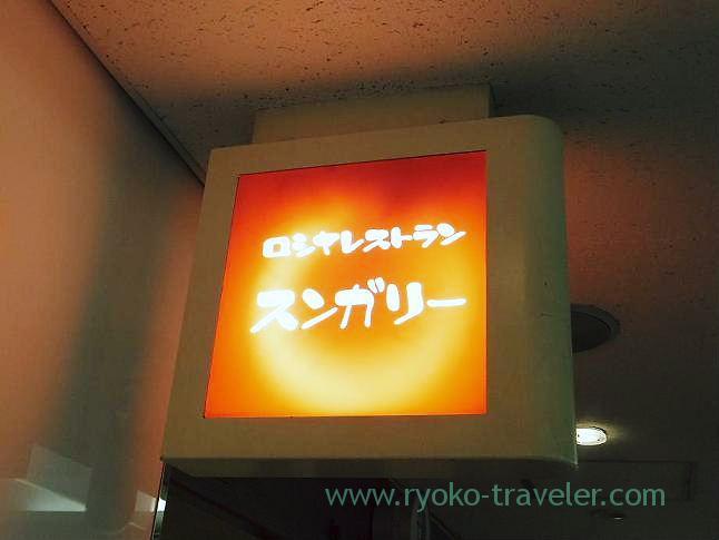 Signboard, Sungari Shinjuku Nishiguchi (Shinjuku)