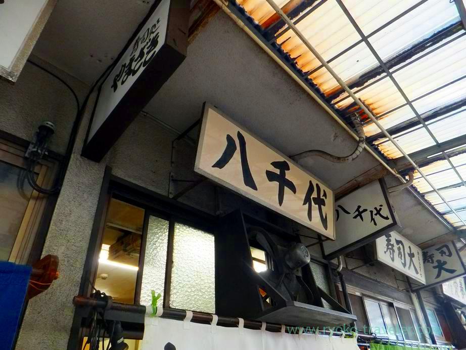 Signboard, Tonkatsu Yachiyo (Tsukiji Market)