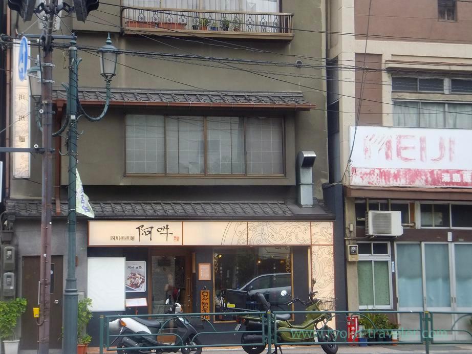 Appearance, Aun (Yushima)