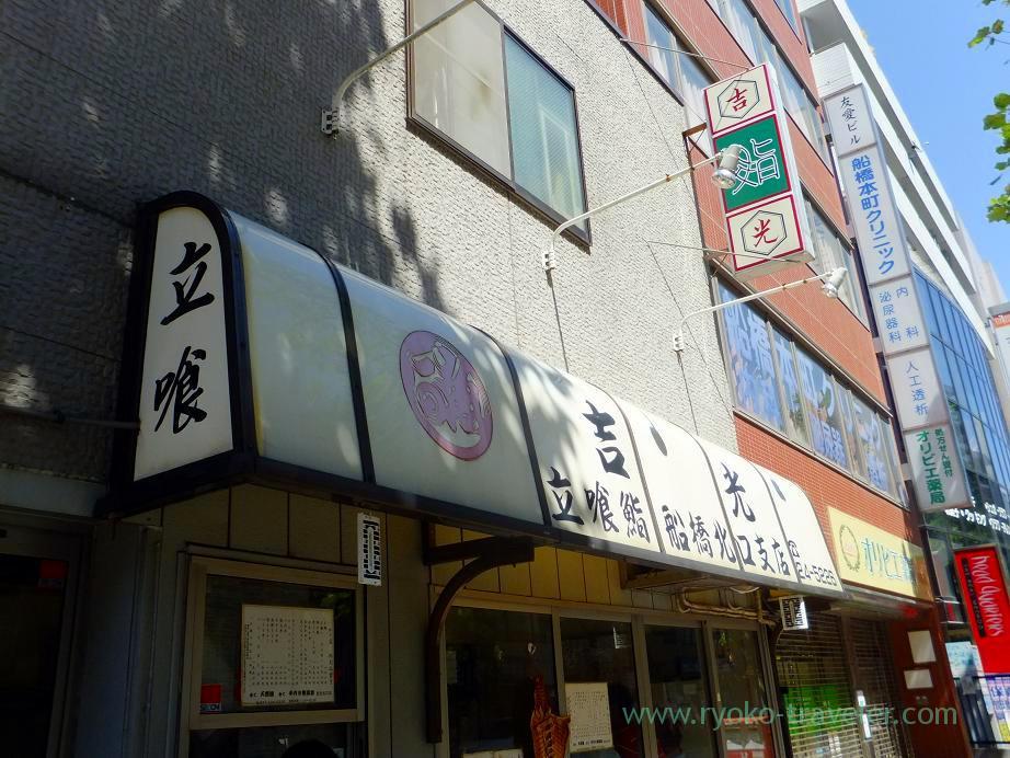 Appearance, Kikkou (Funabashi)