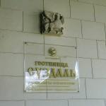 Russia 2012 Summer (7) : Tour center hotel Rizalit in Suzdal