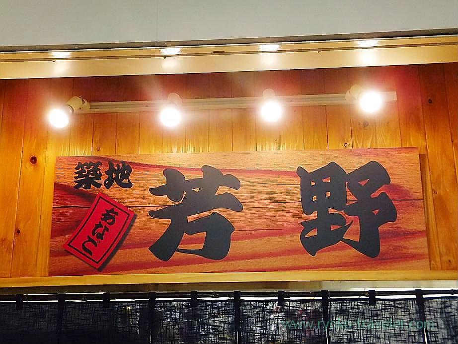 Signboard, Yoshino (Tsukiji)