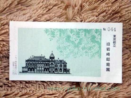 Ticket, Kyu Iwasaki-tei garden (Ueno)
