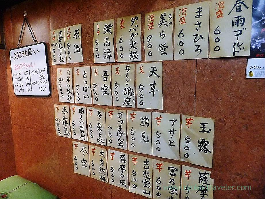 Walls of Shichirin, Japanese sake list (Minowa)