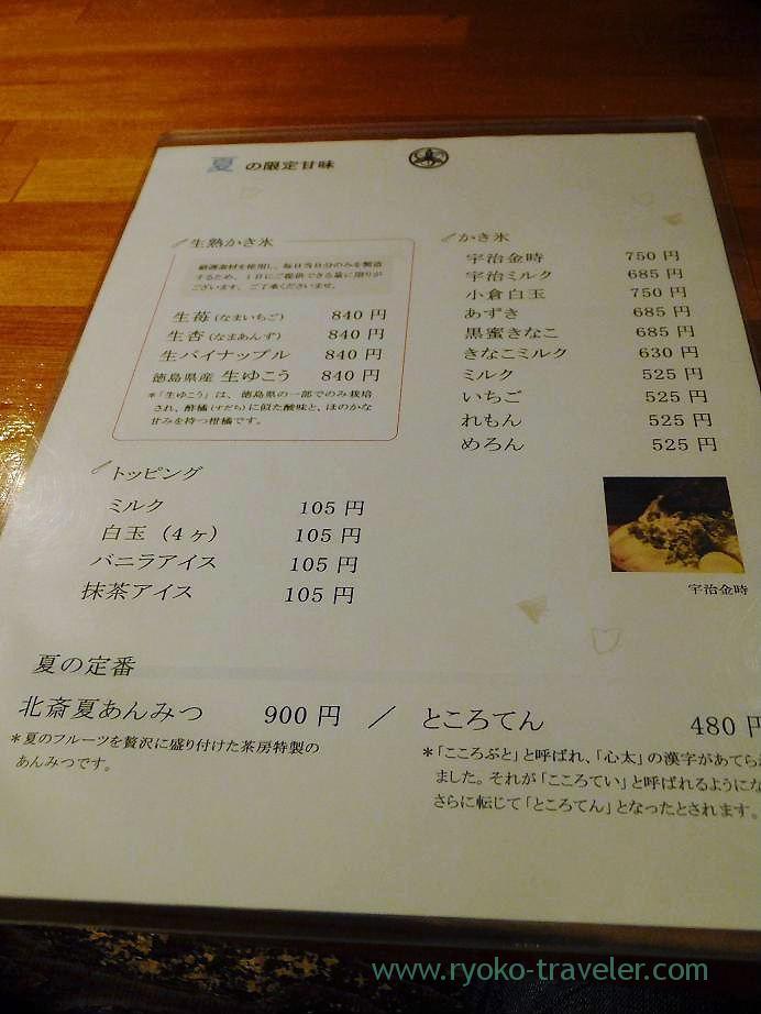 Summer Menus, Hokusai Sabo (Kinshicho)