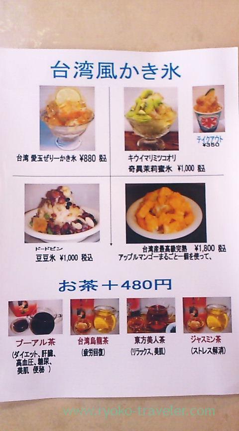 Summer menus, Santokudo (Ginza)