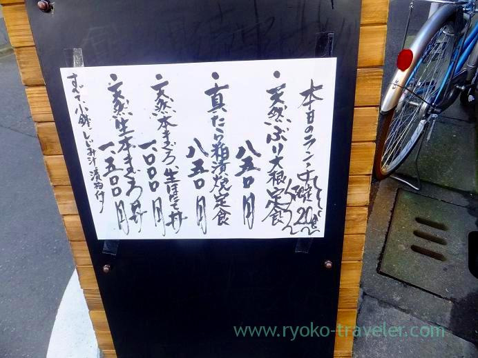 Lunch menus, Hajime Sengyo-ten (Tsukiji)