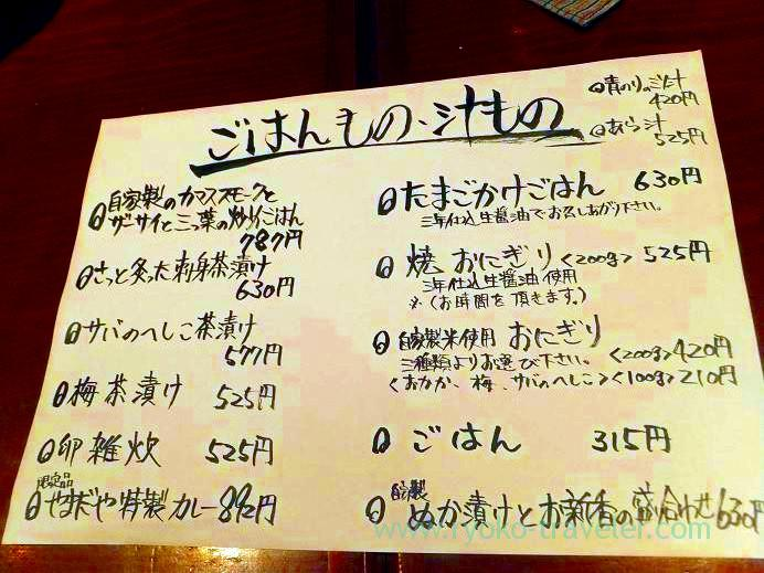 Meals menu, Yamadaya (Tsukiji)