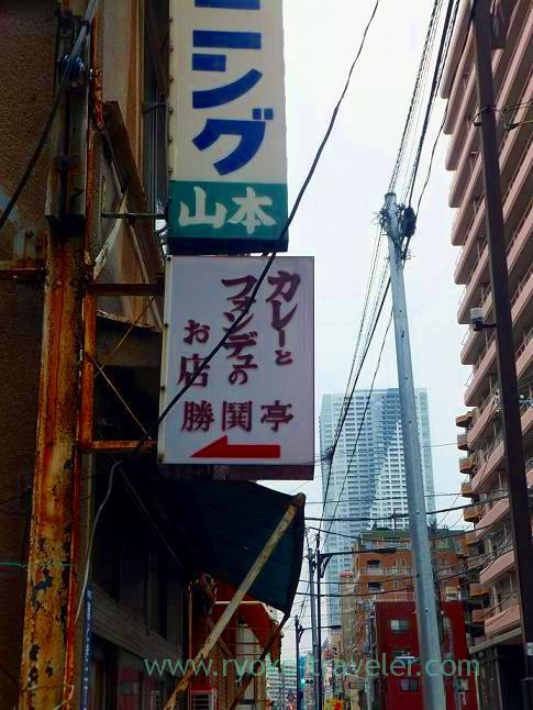 Signboard, Kachidokitei (Kachidoki)
