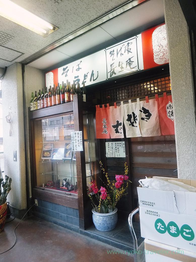 Appearance, Choseian (Tsukiji)