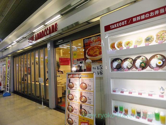Cafe Abboccare, JR Fukushima station, Fukushima (Tamagoyu 2013)