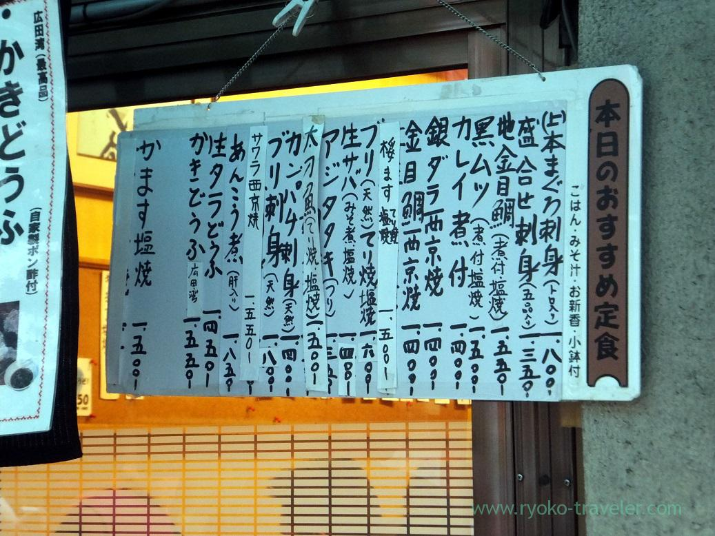 Menus, Katou (Tsukiji Market)