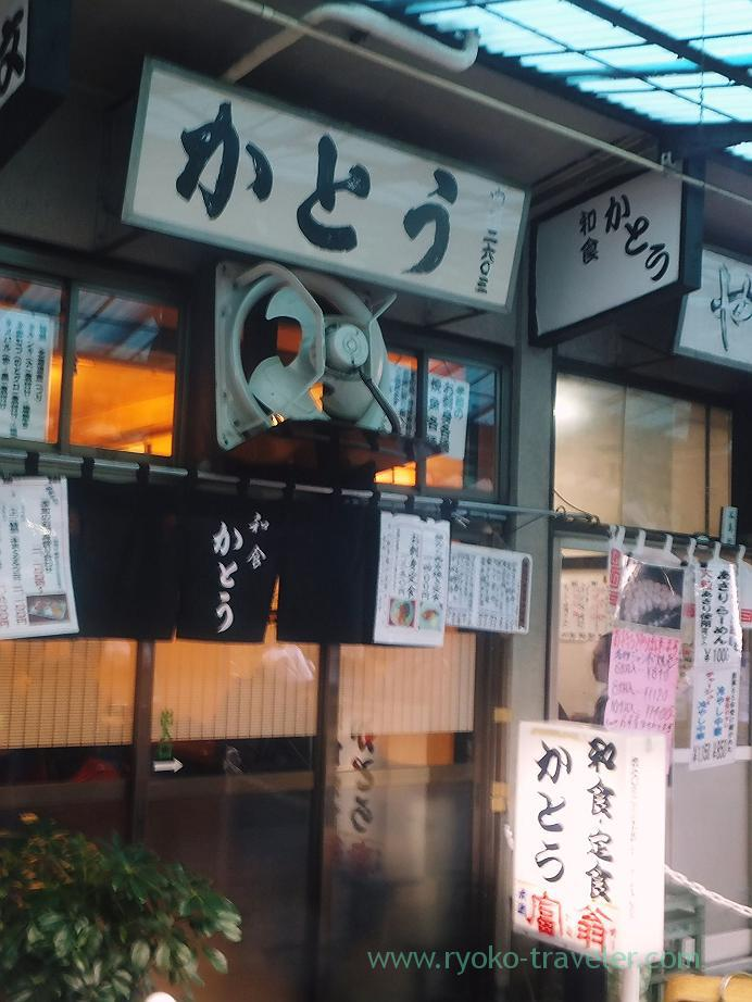 Appearance, Kato (Tsukiji Market)