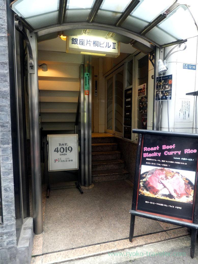 Entrance, Ginza Hisagi (Ginza)