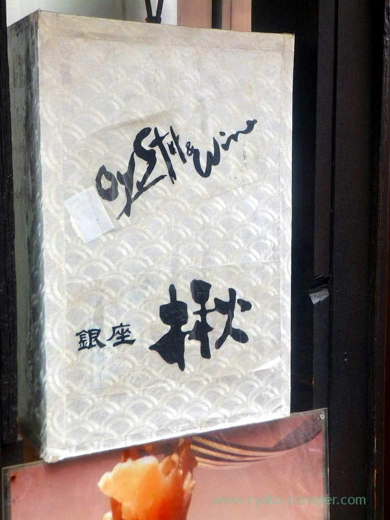 Signboard, Ginza Hisagi (Ginza)