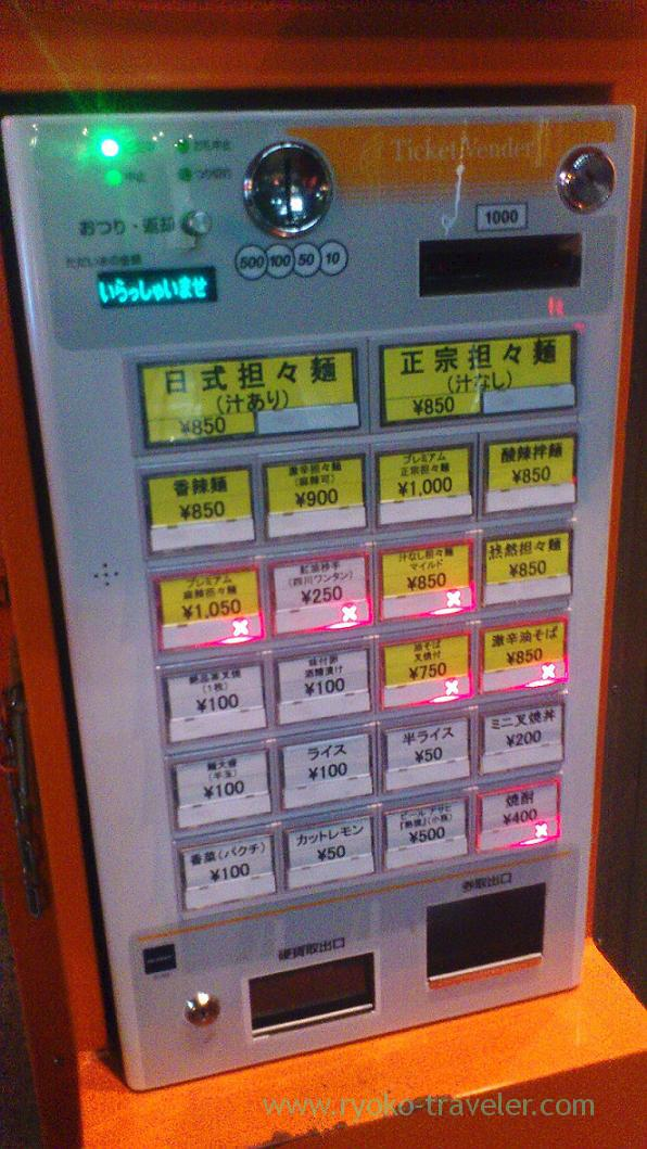 Ticket vending machine, Rashohan (Ogawacho)