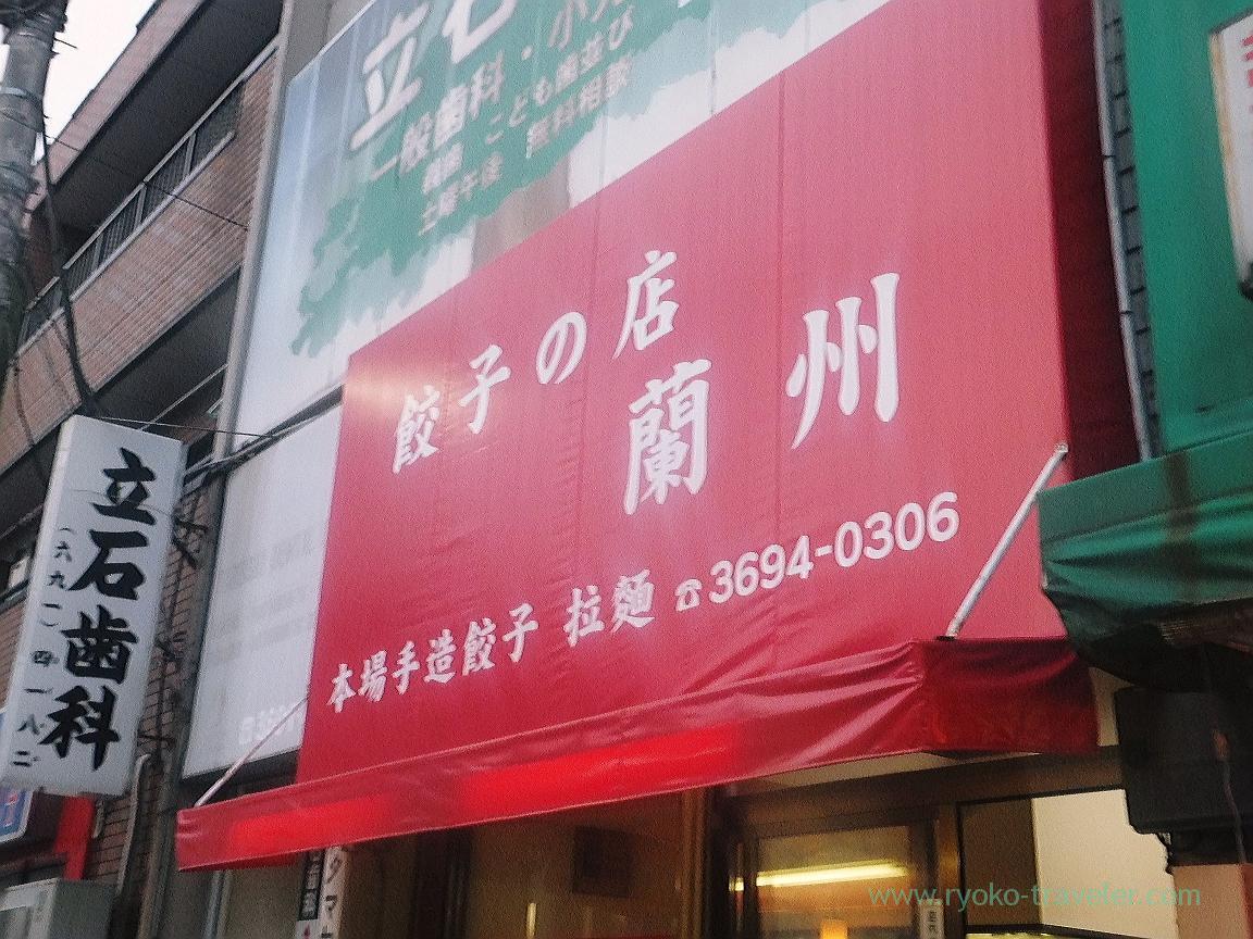 Appearance of Ranshu (Keisei-Tateishi)