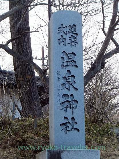 Name stone, Onsen Jinja shrine (Nasu kogen)