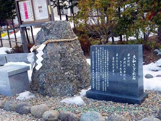 Sazare stone, Nasu (Nasu kogen)