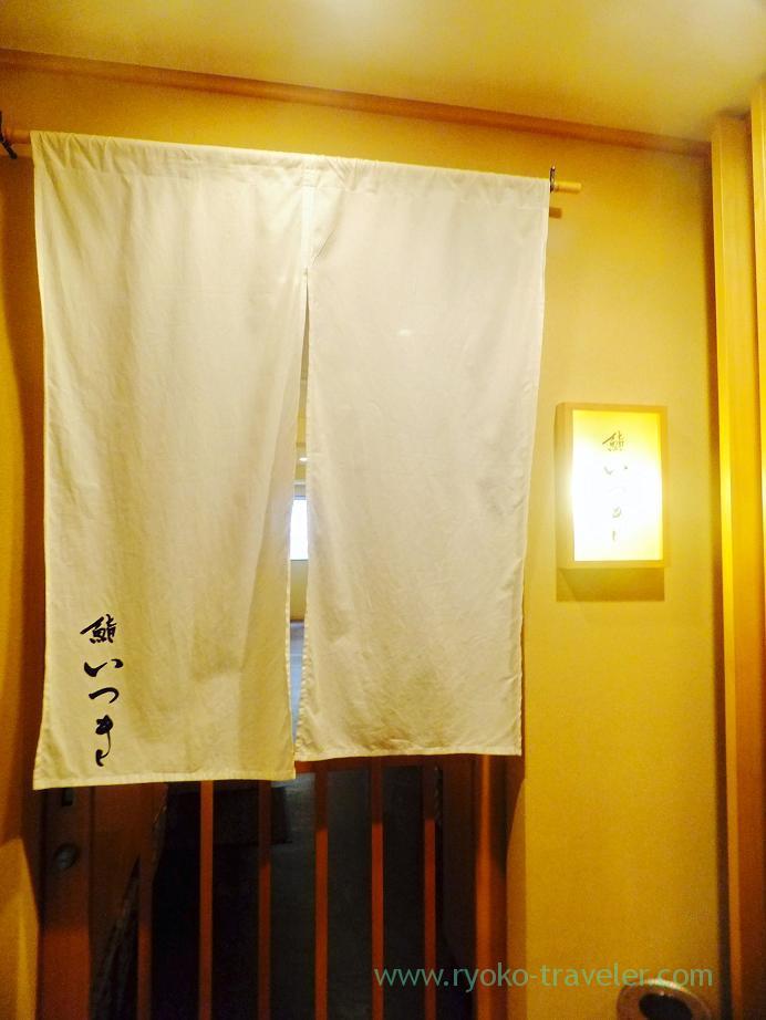 Shop curtain, Sushi Itsuki (Ginza)