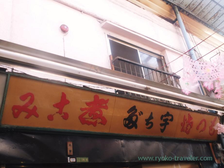 Signboard of Uchida (Keisei-Tateishi)