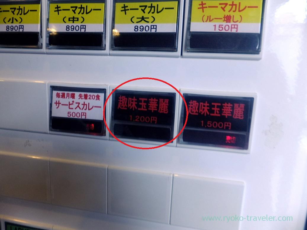Ticket vending machine, Kareinaru-curry (tokyo skytree sta.)