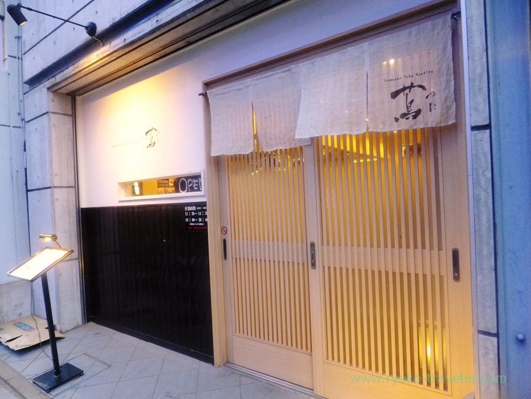 Appearance, Japanese soba noodles Tsuta (Sugamo)