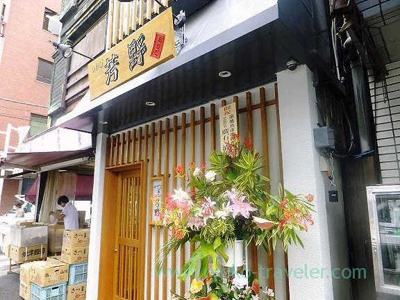 Appearance, Yoshino Kichiya (Tsukiji)