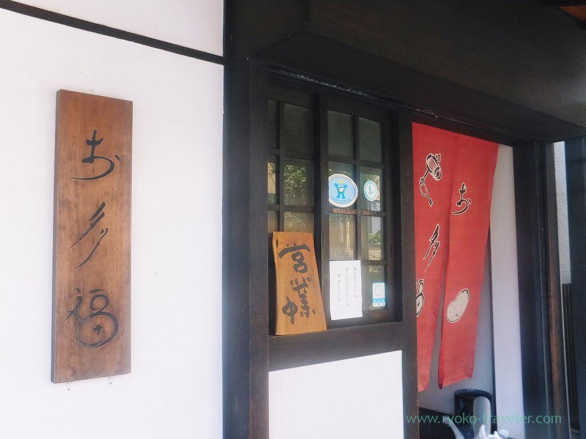 Entrance, Otafuku (Kamagaya Daibutsu)