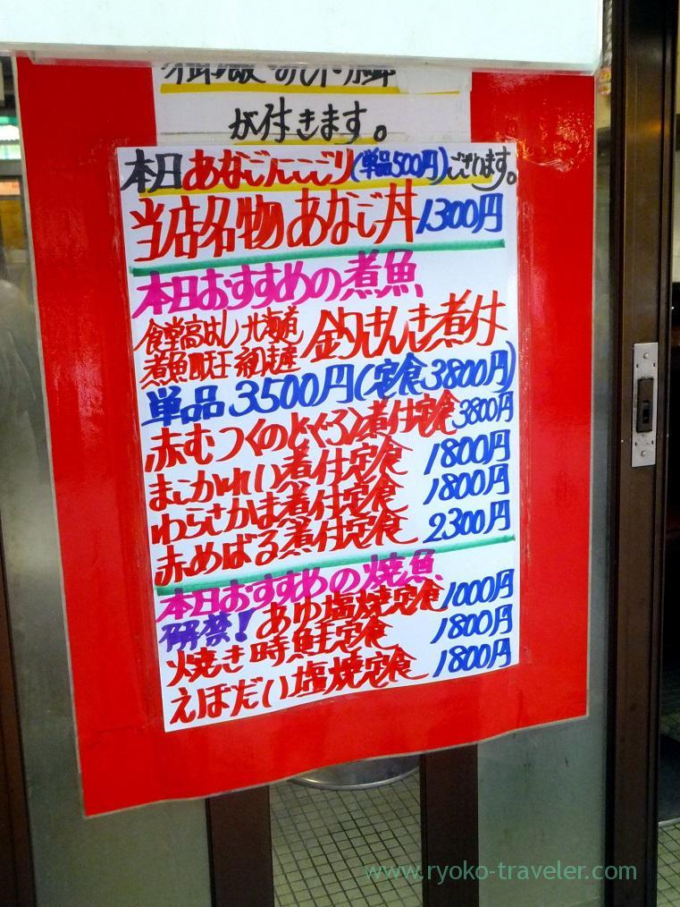 Menus, Takahashi (Tsukiji Market)