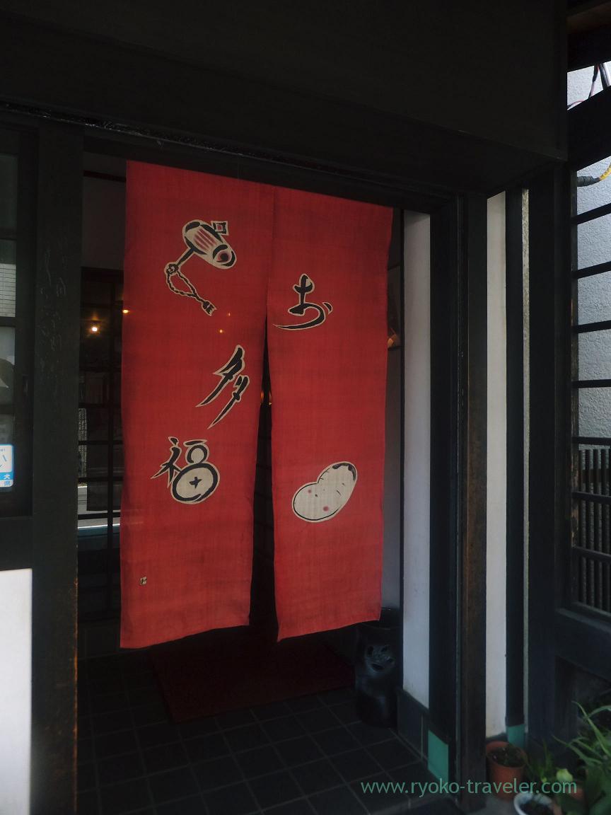 Shop curtain, Otafuku (Kamagaya Daibutsu)