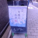 """Rupurin"", the dining bar have kakigori time (Gizna)"