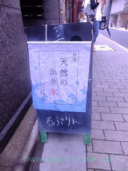 Kakigori time1, Rupurin (Ginza)