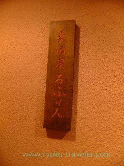 Name plate, Rupurin (Ginza)