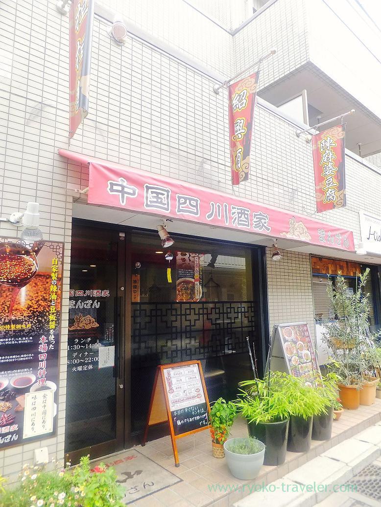 Appearance, Manzan (Makuhari-Hongo)