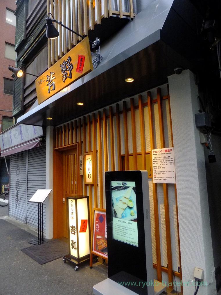 Appearance, Tsukiji Yoshino Kichiya(Tsukiji Outer Market)