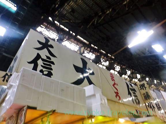 Daishin (Tsukiji Market)