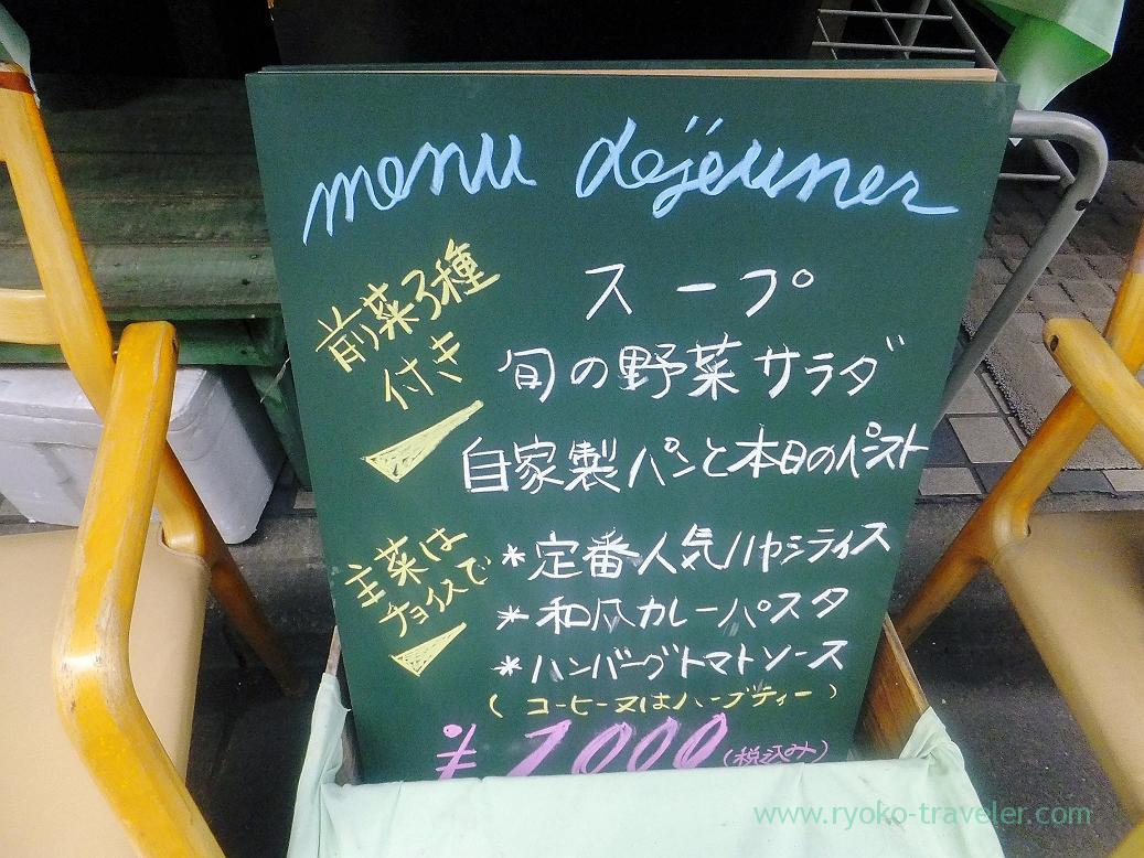 Lunch menus, Persil (Higashi-Ginza)