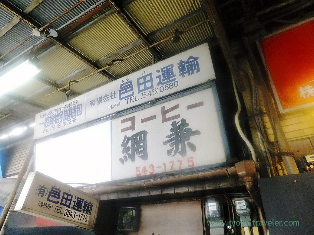 Signboard, Amikane (Tsukiji)