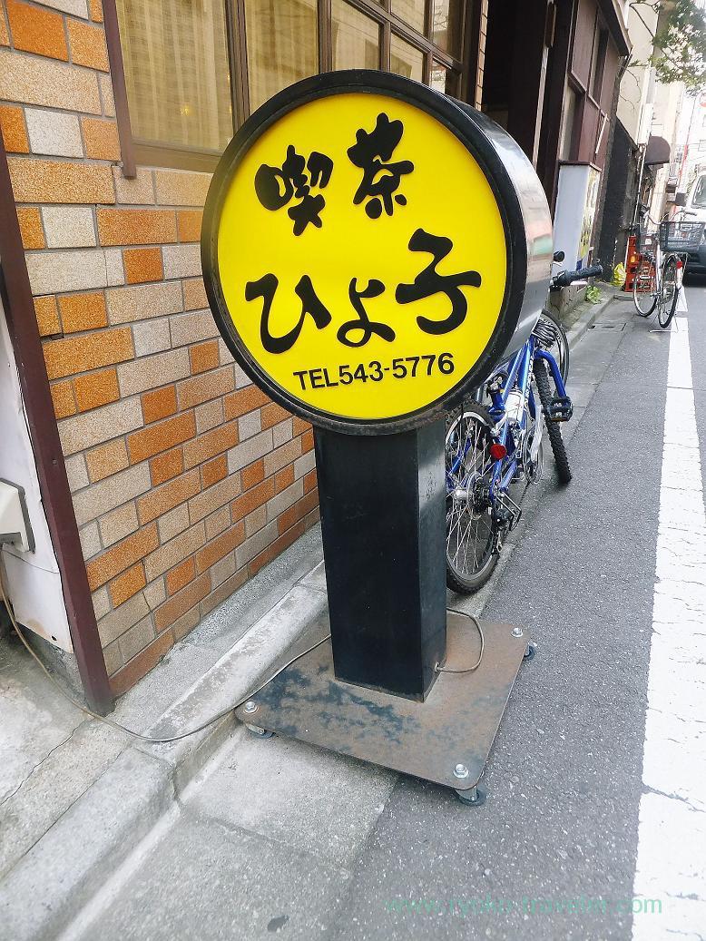 Signboard, Kissa Hiyoko (Tsukiji)