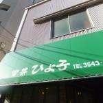 Hiyoko – Farewell breakfast(Tsukiji)