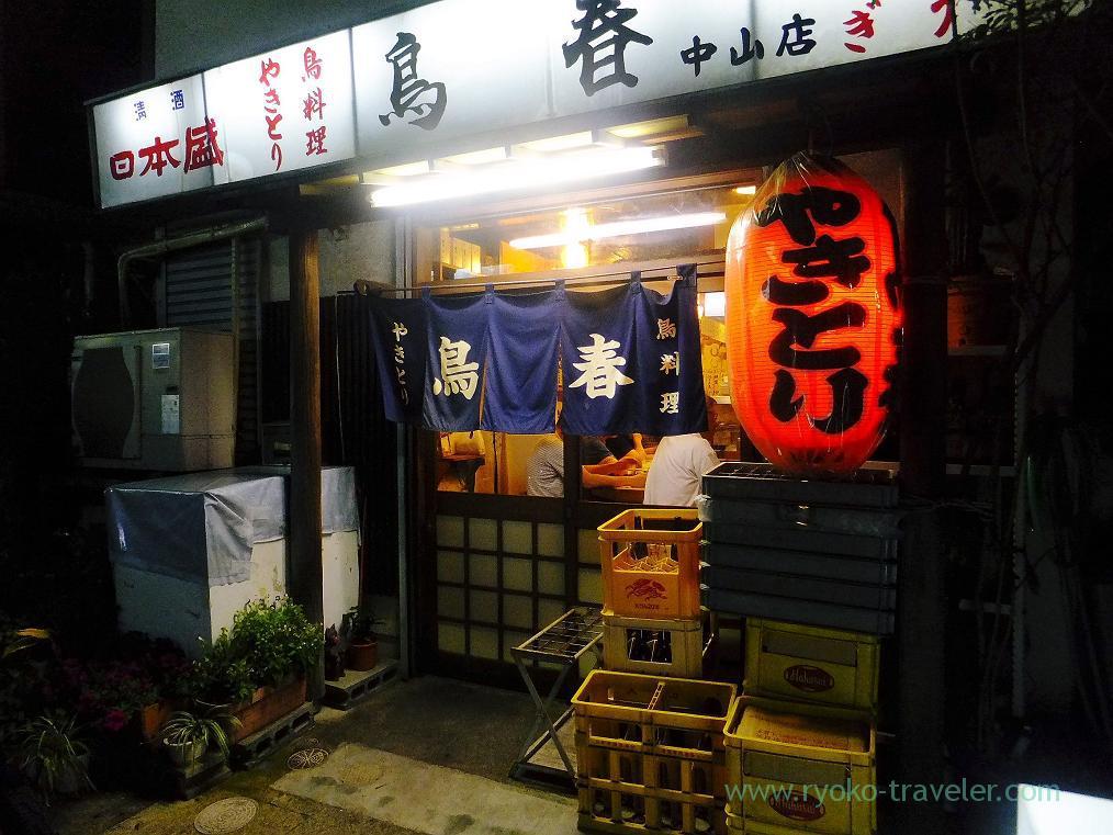 Appearance, Toriharu Shimousa-Nakayama branch (Shimousa-nakayama)
