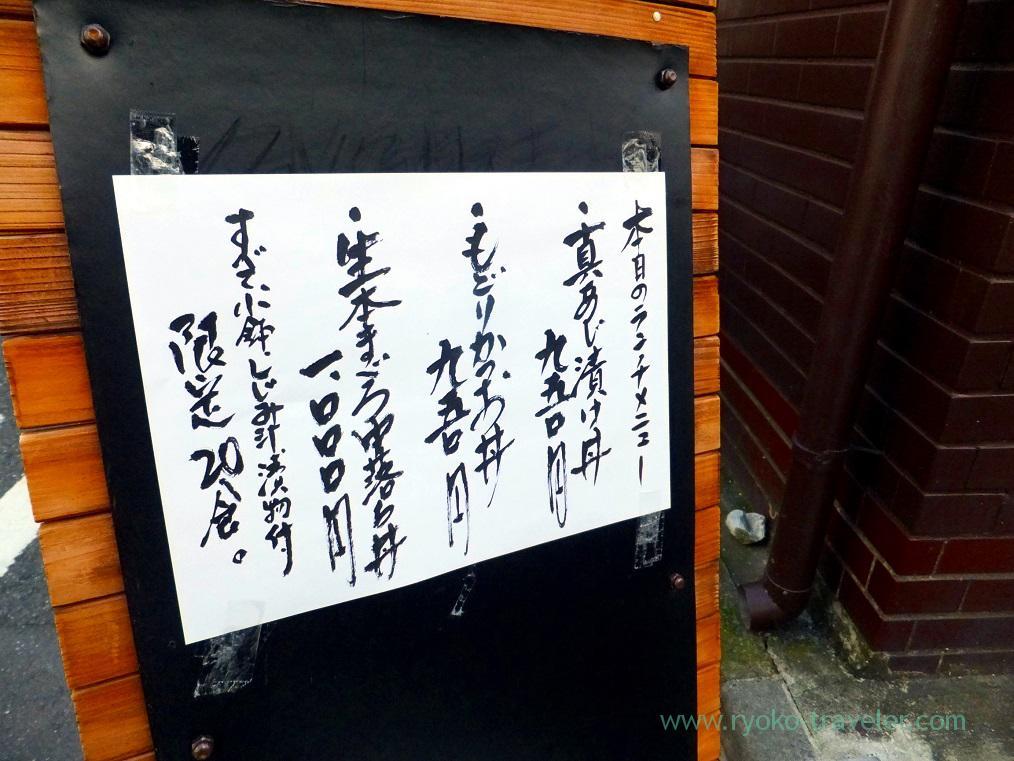 Menu, Hajime sengyo-ten (Tsukiji)