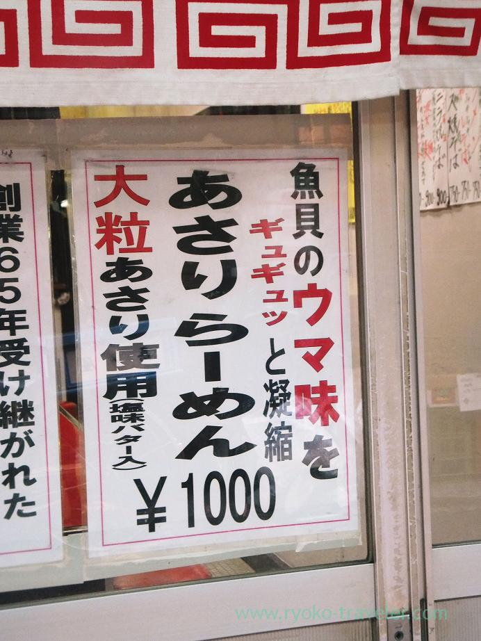 Seasonal menu, Yajima (Tsukiji Market)