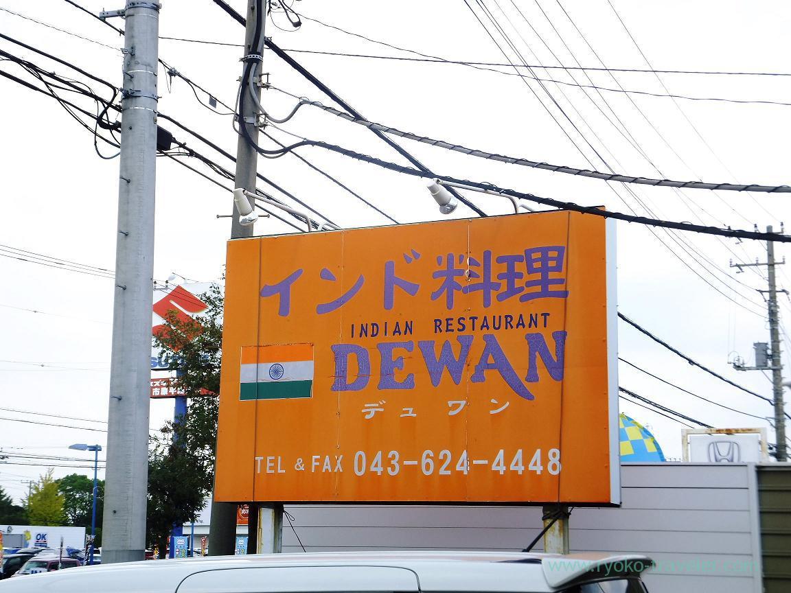 Signboard, Dewan Ichihara (Goi)