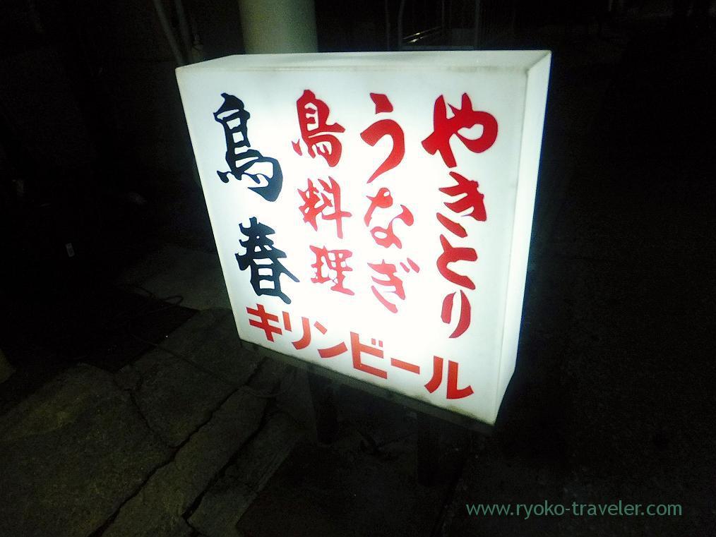 Signboard, Toriharu Shimousa-Nakayama branch (Shimousa-nakayama)